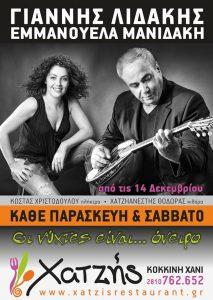 lydakis_xatzis_restaurant