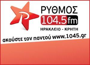 Ρυθμός 104.5 FM