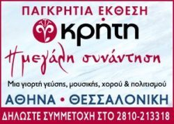 pagkritia-ekthesi-banner-300x215-250x179